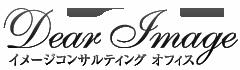 イメージコンサルティングオフィスDear Image イメージコンサルタント 工藤亮子  パーソナルカラー  イメージコンサルタント養成  東京 銀座